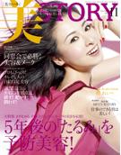 美STORY (ストーリィ) 2010年11月号