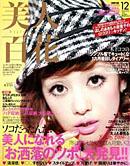 美人百花2011年12月号