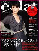 eclat エクラ 2011年 12月号