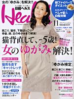 日経 Health (ヘルス) 2012年 11月号