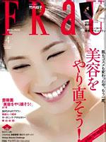 雑誌FRaU