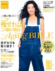 集英社Aging BIBLE Vol.5 eclat mook