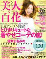 25歳からの働く女性向けファッション誌美人百花2013年6月号