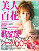 美人百花 2010年 11月号 (表紙:吉川ひなのさん 10/12発売)