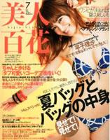 美人百花2011年7月号