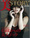 美STORY2010年10月号1周年表紙沢尻エリカ