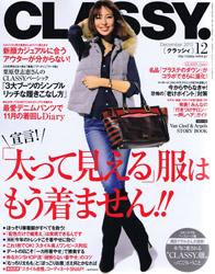 classy2012年12月号