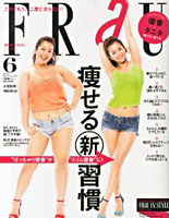 働く女性を応援し勇気づけるワンテーマ雑誌FRaU2013年6月号