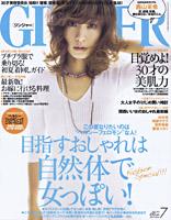 GINGER ファッションも人生も、自分スタイル至上主義 2013年7月号