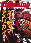 Lightning (ライトニング) 2011年8月号