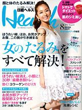 女のたるみ解消法 日経ヘルス2012年8月号
