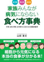 山田豊文著 家族みんなが病気にならない食べ方事典