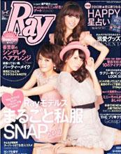可愛いを進化させるトレンド情報ファッション誌Ray2013年1月号