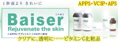 APPSアプレシエなどビタミンC誘導体各種配合ベゼ化粧品