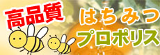蜂蜜・プロポリス健康への天然の恵み
