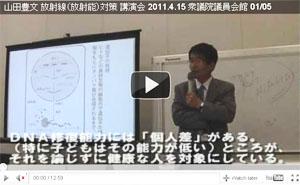 山田先生講演会