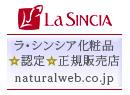 ラシンシア化粧品認定インターネット正規販売店