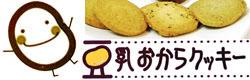 送料無料豆乳おからクッキー
