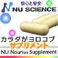 高品質天然サプリメント