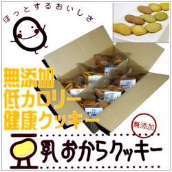 無添加豆乳おからクッキー『6種類入り』送料無料