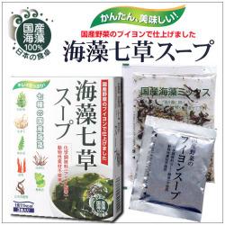 国産海藻七草スープ【3食分】無添加低カロリー食