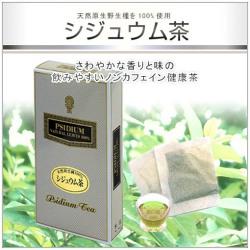 シジュウム茶 送料無料 天然原生種100%