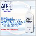 ATPゲルクレンジング