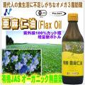 フラックスオイル 亜麻仁油