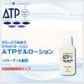 セラミド化粧水ATPゲルローションお試用