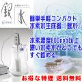 高濃度水素水生成器お得な特価送料無料