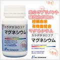 マグネシウムサプリメント