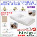テレビで人気の健康快眠枕nelguカバー付き