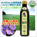 フラックスオイル亜麻仁油