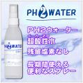 超酸性水電解水
