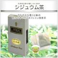シジュウム茶・通信販売