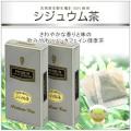 シジュウム茶 通信販売