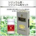 シジュウム茶 シジュウム粒セット特価送料無料