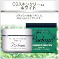 シジュウムクリームホワイト 乾燥肌 アトピー性皮膚炎にも人気