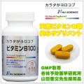 ビタミンB群サプリメント
