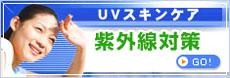 UVカット紫外線対策