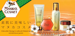 UMF15+高品質マヌカ蜂蜜のスキンケア化粧品マヌカコスメ