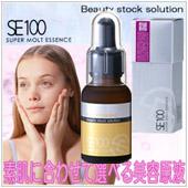 美容原液 シリーズ セラミド コラーゲン ヒアルロン酸