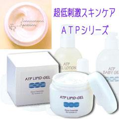旧ATPリピッドゲル