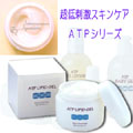 肌乾燥 カユミ 肌荒れ を防ぐ リピットゲル 保湿剤